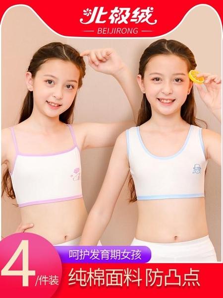 女童內衣 女童內衣發育期小背心女兒童純棉小學生女孩初中生小中童少女文胸 寶貝計畫