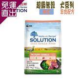 SOLUTION耐吉斯 超級無穀系列 幼犬 羊肉配方7.5kg X 1包【免運直出】