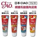 *WANG*【2條入】日本CIAO 啾嚕乳酸菌肉泥膏 80g/條 管狀好餵食
