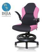 電腦椅辦公椅【DIJIA】索爾航空收納腳圈固定兒童椅電腦椅