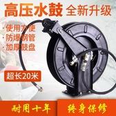 高壓捲管器自動伸縮回收捲管空盤高壓鼓水鼓清洗機風炮管防爆軟管 陽光好物
