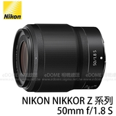 NIKON Z 50mm F1.8 S 大光圈人像鏡 贈1000元禮券 (24期0利率 免運 國祥公司貨) NIKKOR F1.8S Z系列