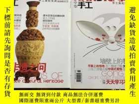 二手書博民逛書店中華手工罕見2009.1.6月號 2本合售Y270271