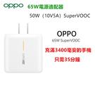原廠正品全新OPPO 65W SuperVOOC 2.0超級快充頭+線 Oppo RENO 10X第3代旅充 R17Pro Find X