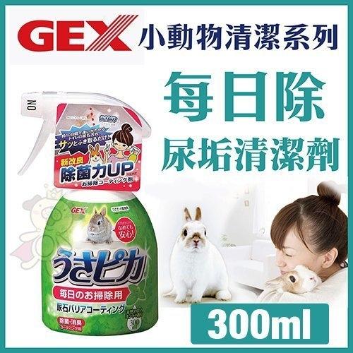 『寵喵樂旗艦店』日本GEX《兔子除尿垢清潔劑》300ml【1GXR10056】
