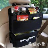 汽車椅背置物袋創意多功能紙巾盒車內座椅掛式掛袋雜物收納袋 ys5957『毛菇小象』