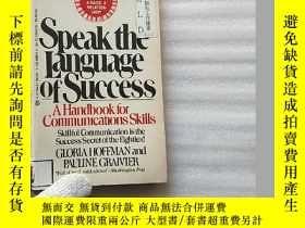 二手書博民逛書店Speak罕見the Language of Success 英文原版 小32開【館藏】Y10893 看圖 看
