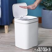 自動抽袋智慧垃圾桶感應式家用客廳廚房衛生間自動帶蓋電動垃圾桶 中秋特惠