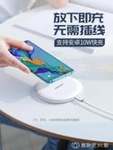 無線充電器快充通用蘋果11Pro/x/xr8plus華為Mate20p30pro三星小米9 創時代3c館