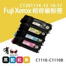 【有購豐】Fuji Xerox 富士全錄一黑三彩 四色組副廠相容碳粉匣|適用DocuPrint C1110/C1110b
