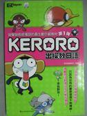【書寶二手書T1/語言學習_KPH】KERORO出操教日語第1彈_易說館編輯部_附光碟