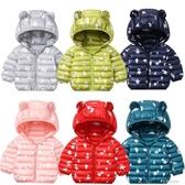 兒童輕薄款羽絨棉服短款外套嬰兒男女寶寶棉衣小童棉襖加厚冬  【快速出貨】