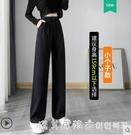 冰絲闊腿褲女夏季薄款高腰垂感2021新款黑色小個子直筒拖地西裝褲 美眉新品