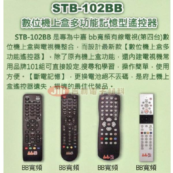 【中嘉bb寬頻】STB-102BB 黑色/銀色 第四台有線電視數位機上盒 專用遙控器