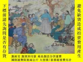 二手書博民逛書店程十發(典藏名家精品系列)罕見一版一印Y217845 上海美術館