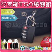 【樂購王】《行李箱TSA海關鎖》10年鎖具店鋪 海關檢查提示柱 出國必備 密碼鎖 防盜鎖【B0311】
