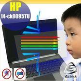 ® Ezstick HP 14-ck0095TU 防藍光螢幕貼 抗藍光 (可選鏡面或霧面)