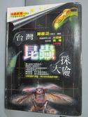 【書寶二手書T6/動植物_GDU】台灣昆蟲大探險_陳維壽