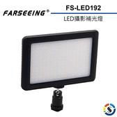 【EC數位】Farseeing 凡賽 FS-LED192 專業LED攝影補光燈 輕薄機身 雙色溫 補光燈 商攝