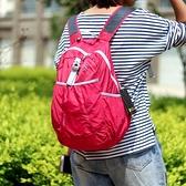 【快出】戶外可折疊超輕便背包旅行旅遊登山包女超薄防水便攜皮膚雙肩包