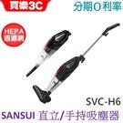 SANSUI 山水 SVC-H6 手持直立 二合一兩用吸塵器 【HEPA濾網】
