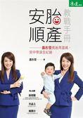 (二手書)安胎順產教戰手冊:蕭彤雯勇敢再當媽,笑中帶淚全紀錄