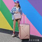行李箱男潮密碼箱萬向輪拉桿箱24寸個性旅行箱包皮箱小清新女千千女鞋YXS