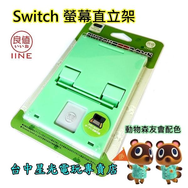 【NS週邊 可刷卡】動物森友會配色 Switch 良值 螢幕直立架 可調節式 支架 全新品【台中星光電玩】