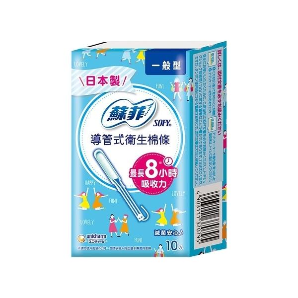SOFY 蘇菲 導管式衛生棉條(10入)【小三美日】一般型