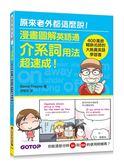 漫畫圖解英語通:介系詞用法超速成!(400萬冊暢銷名師的大熱賣英語學習書)