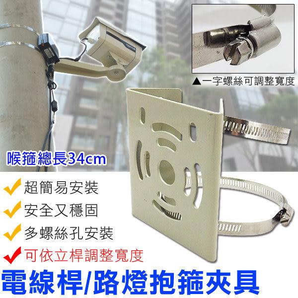 【台灣安防】監視器 專業夾具 34CM標準版 攝影機支架 可安裝路燈/電線桿/柱子