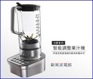 【歐風家電館】(送專用食譜) Electrolux 伊萊克斯 頂級廚房家電大師系列 智能調理果汁機 EBR9804S