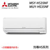 【MITSUBISHI三菱】4-6坪 靜音大師 變頻分離式冷氣 MUY/MSY-HS35NF 免運費/送基本安裝