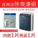 3M 極淨型空氣清淨機(FA-T10AB) 【買再送專用除臭濾網】