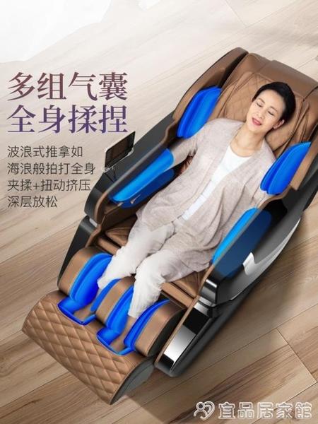按摩椅 德國佳仁按摩椅家用全身新款智慧SL揉捏按摩器全自動太空豪華艙 宜品居家