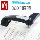 多功能釘書機長臂旋轉定訂書器中縫