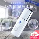 走走去旅行99750【HC515】戶外噴霧補水儀 迷你蒸臉器 USB便攜加濕器 保濕噴霧機 手持冷噴