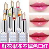 唇膏  可以吃鮮花果凍口紅不沾杯不掉色持久保濕變色唇膏防水