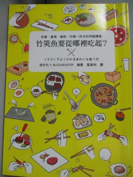 【書寶二手書T1/餐飲_OIR】竹筴魚要從哪裡吃起:約會、宴席、餐敘,印象一百分的用餐禮儀