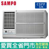 SAMPO聲寶3-4坪AW-PC22L左吹窗型冷氣空調_含配送到府+標準安裝【愛買】