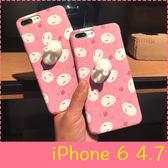 【萌萌噠】iPhone 6/6S (4.7吋) 別捏我之可愛捏捏小兔子保護殼 卡通磨砂女款 手機殼 手機套 硬殼