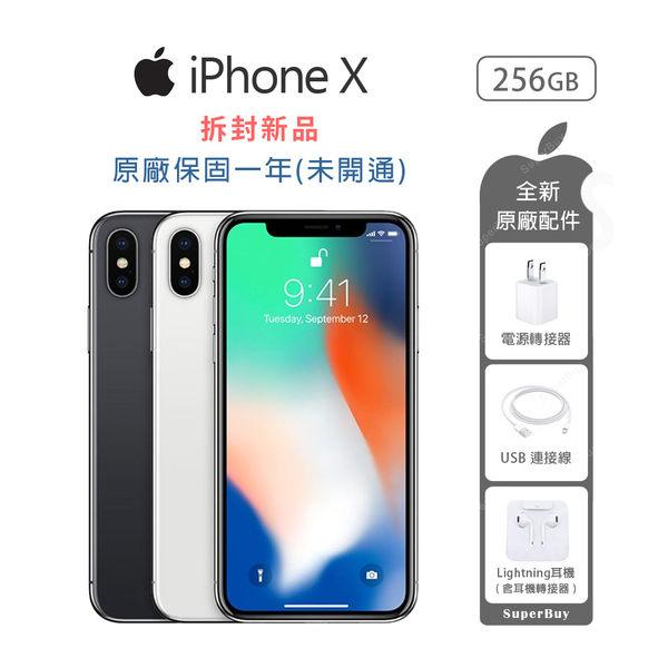 iPhone X/256G 拆封新品(未開通) 原廠保固一年 全新原廠配件【Apple福利品】