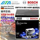 ✚久大電池❚ 德國BOSCH博世 RBTX14-BS 機車電池 適用YTX14-B GTX14-BS FTX14-BS