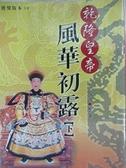【書寶二手書T8/一般小說_AMB】乾隆皇帝-風華初露(下)_二月河