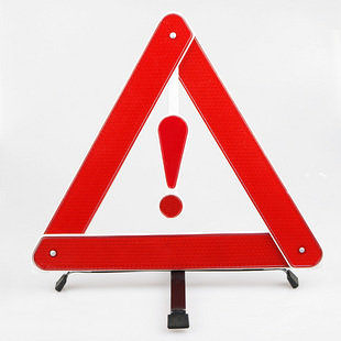 汽車年檢故障車載警示牌 折疊式 反光三角架