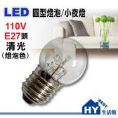 LED家用小夜燈 神明燈 神桌燈 香燭燈 光明燈 佛光燈 取代傳統5W圓型燈泡【黃光(燈泡色)】