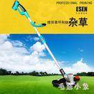 家用充電式直流除草機 電動割草機 鋰電池電動打草機 草坪修剪機 CJ4409 『毛菇小象』