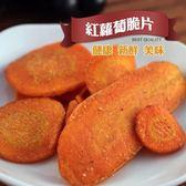 紅蘿蔔蔬菜餅乾~蔬果餅乾 蔬菜脆片餅乾 天然蔬果脆片170克【正心堂】