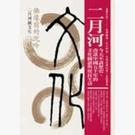 佛像前的沉吟:二月河說文化【城邦讀書花園】