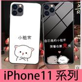【萌萌噠】iPhone 11 Pro Max  網紅同款可愛少女心小祖宗情侶款 iPhone11 全包軟邊 玻璃背板 手機殼
